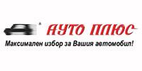 Ауто Плюс България АД